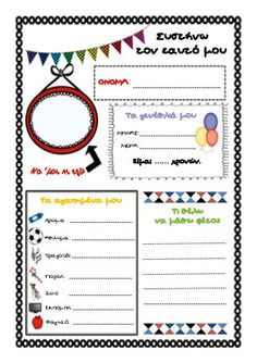 συστήνω τον εαυτό μου First Day School, School Staff, School Fun, Primary School, School Days, Back To School, Welcome To School, First Day Activities, Classroom Board