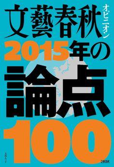2015年の論点100