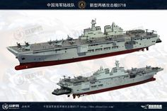 Just concept art people!although we do know that the Chinese are working on a. Concept Ships, Concept Art, Battle Tank, Nautical Art, Navy Ships, Military Equipment, Aircraft Carrier, Model Ships, Royal Navy