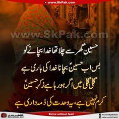 Imam Hussain Poetry, Hazrat Imam Hussain, Hazrat Ali, Imam Ali Quotes, Muslim Quotes, Islamic Quotes, Muharram Quotes, Labaik Ya Hussain, Fatima Zahra