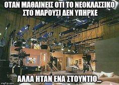 Greek Memes, Funny Greek, Funny Memes, Jokes, Funny Photos, Laugh Out Loud, True Stories, Best Quotes, Comedy