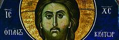 Дођи и види: Господе Исусе Христе, Сине Божји, помилуј нас!