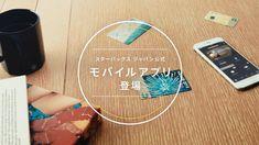 スターバックス ジャパン公式モバイルアプリPV