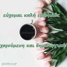 εύχομαι καλή εβδομάδα Good Morning, Gemstone Rings, Anna, Buen Dia, Bonjour, Good Morning Wishes