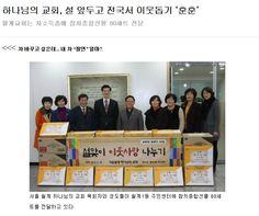 서울월계 하나님의교회(안상홍증인회) 목회자와 성도들의 경우 지난 16일 인근의 월계1동 주민센터에 참치종합선물 80 세트를 전달했다.