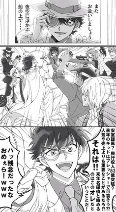 Conan Comics, Detektif Conan, Manga Detective Conan, Super Smash Bros Memes, Detective Conan Wallpapers, Lupin The Third, Black Clover Manga, Kaito Kid, Pusheen Cat