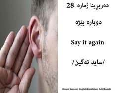 Kurdistan, Learn English, Sayings, People, Learning English, Lyrics, Word Of Wisdom, People Illustration, Folk