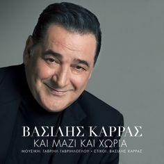 """""""Και μαζί και χώρια"""" – Άκουσε το νέο τραγούδι του Βασίλη Καρρά Greek Music, Kai, Singers, News, Singer, Chicken"""