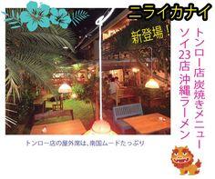 沖縄の雰囲気とエスニックな沖縄料理が好評のニライカナイ
