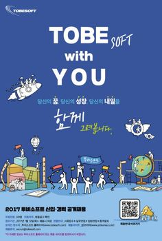 2017 투비소프트 신입 경력 공개채용 모집 포스터