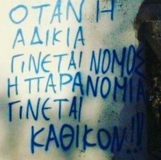 Greek Quotes, Anarchy, Revolution, Angel, Motivation, Math, Sayings, Street, Words