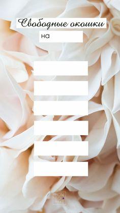 Instagram Design, Instagram Tips, Lux Hair, Grafic Art, Work Nails, Perfect Brows, Insta Pictures, Presentation Design, Iphone Wallpaper
