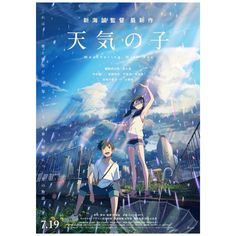 Tenki no ko Weathering With You Pamphlet size 44 Pages Makoto Shinkai New Movies, Movies Online, Movies To Watch, 2020 Movies, Anime Sites, Anime English, Upcoming Anime, Streaming Anime, Kimi No Na Wa