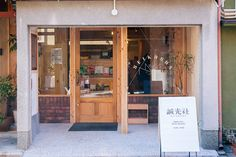 素敵な本に出会える京都の本屋さん新しい本屋のかたちを目指す誠光社 Book Cafe, Cafe Shop, Kyoto, Location, To Go, Places, Outdoor Decor, House, Fashion News