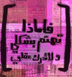"""لماذا تهتم بشكلي ولا تدرك عقلي؟  Majida ElRoumi Lebanese singer- """"Koun Sadiki"""" song lyrics"""