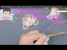 """Узор """"коса"""" крючком - YouTube"""