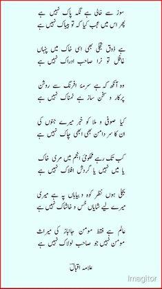 Iqbal Poetry, Urdu Poetry, Allama Iqbal, Cute Love Songs, Windows 10, Wisdom, Deep, Math, Wallpaper