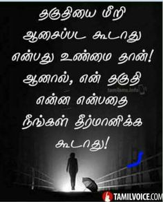 146 Best Tamil Quotes Images Powerful Quotes Proverbs Sayings