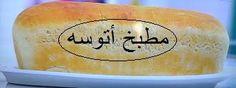 وصفة التوست من برنامج على قد الإيد لـ الشيف نجلاء الشرشابى ~ مطبخ أتوسه على قد الايد