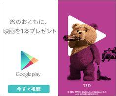 旅のおともに、映画を1本プレゼント Google playのバナーデザイン