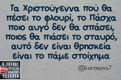 Click this image to show the full-size version. Greek Memes, Funny Greek Quotes, Favorite Quotes, Best Quotes, Epic Quotes, Funny Statuses, Clever Quotes, Magic Words, Try Not To Laugh