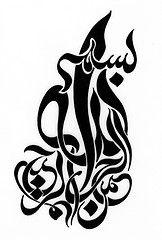 BismillAllah Er Rehman Ur Rahikm (hafiz_iran) Tags: arabic calligraphy islamic quranic islamiccalligraphy