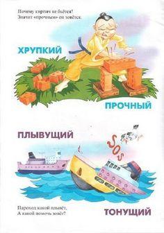 Слова противоположности для детей Nct, Language, Baby, Fictional Characters, Speech And Language, Newborn Babies, Infant, Language Arts, Baby Baby