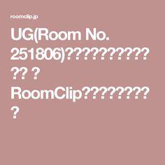 UG(Room No. 251806)部屋のインテリア実例一覧   RoomClip(ルームクリップ)