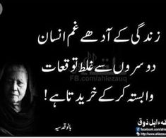 poetry, اُردو, and sad image Urdu Quotes, Poetry Quotes, Islamic Quotes, Wisdom Quotes, Quotations, Best Quotes, Urdu Poetry, Qoutes, Motivational Quotes For Life