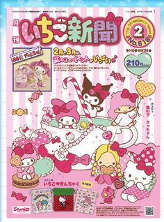 Strawberry News ★Little Twin Stars★ Cute Poster, Poster Wall, Poster Prints, Sanrio Wallpaper, Kawaii Wallpaper, Hello Kitty Wallpaper, Poster Anime, Arte Indie, Japanese Poster Design