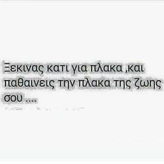 Image about love in greek quotes📃quotes📂 by kiritsaki_ei Poetry Quotes, Book Quotes, Words Quotes, Life Quotes, Sayings, Quotes Quotes, Sarcastic Quotes, Funny Quotes, Greek Words