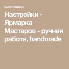 Настройки - Ярмарка Мастеров - ручная работа, handmade