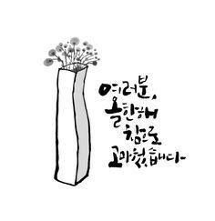 전용뷰어 : 네이버 블로그 Caligraphy, Calligraphy Art, Blessing Words, Korean Writing, Name Card Design, New Year Greetings, Korean Language, Typography Poster, Hand Lettering
