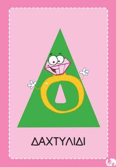 Pre School, Grammar, Alphabet, Language, Let It Be, Education, Logos, Alpha Bet, Logo