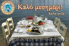 Good Morning Quotes, Greek, Table Settings, Beautiful, Good Day Quotes, Greek Language, Table Top Decorations, Place Settings, Tablescapes