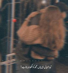 Poetry Quotes In Urdu, Best Urdu Poetry Images, Urdu Quotes, Tears Quotes, Beautiful Quotes About Allah, Poetry Pic, Love Romantic Poetry, Disney Background, Urdu Love Words