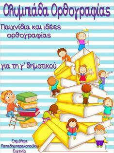 Ολυμπιάδα ορθογραφίας. Δημιουργικές ορθογραφικές δραστηριότητες για τ… St Joseph, Learn Greek, Back 2 School, School Life, School Stuff, School Themes, Kids Corner, Dyslexia, Home Schooling