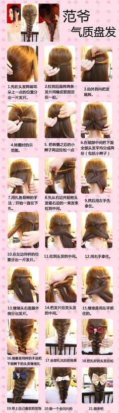 fishtail mermaid braid the directions are in Chinese but I think we all get the point Cool Braids, About Hair, Great Hair, Hair Day, Girl Hair, Hair Designs, B & B, Pretty Hairstyles, Hair Hacks