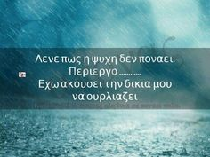 Greek Quotes, Poems, Gifs, Smile, Thoughts, Beautiful, Sayings, Lyrics, Poetry