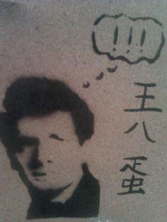 Retrato del actor Rock Hudson con matices chinos. Spray.
