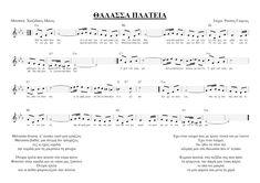 δωρεάν παρτιτούρες,Ελληνικά τραγουδια νότες,ταμπλατούρες για μπουζούκι Free Violin Sheet Music, Music Notes, Songs, Eyes, Blog, Greek, Montessori, Anna, Flamenco