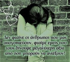 Greek Quotes, Wise Words, Letters, Messages, Movie Posters, Life, Truths, Spirit, Girls