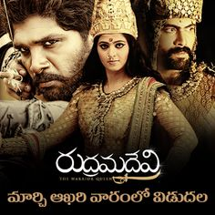 Rudramadevi Release Date Confirmed!