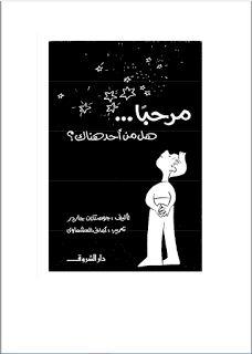 رواية مرحبّا ... هل من أحد هنا؟ تأليف جوستاين جاردر pdf  http://www.all2books.com/2017/02/Download-the-book-a-novel-hello-Is-there-one-here-pdf.html