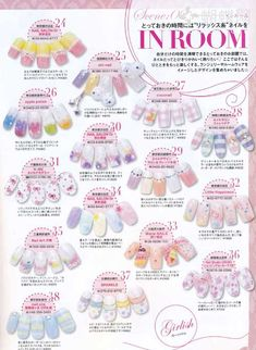 """Japanese """"In The Room"""" Nail Art Magazine Scan"""