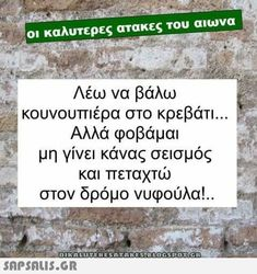 Funny Statuses, Funny Memes, Jokes, Funny Greek Quotes, Just Kidding, Funny Photos, I Laughed, Best Quotes, Texts