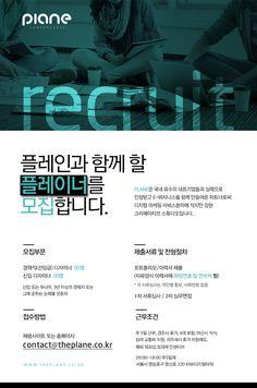 구인구직 플레인에서 경력/신입 UX/UI 디자이너를 모집합니다. Banner Design, Flyer Design, Layout Design, Branding Design, Web Design, Web Company, Homepage Design, Event Page, Information Design