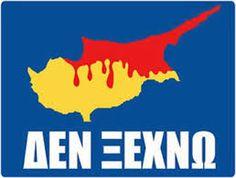 τουρκικη εισβολη στην κυπρο