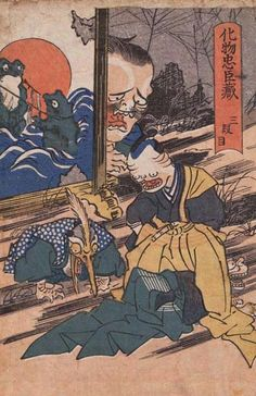 <化物忠臣蔵 三段目 :  BAKEMONO CHUSHINGURA>  THE MONSTER'S CHUSHINGURA  KUNIYOSHI UTAGAWA  1798-1861  Last of Edo Period