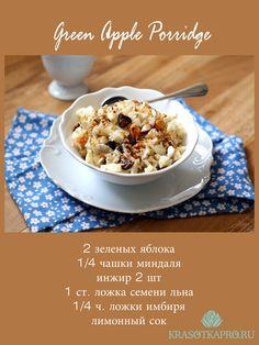 Каша Зеленое яблоко. Отличная альтернатива привычному завтраку! Yummy! Healthy diet by KrasotkaPro. #KrasotkaPro #КрасоткаПро #Porridge #Greenapple #Завтрак
